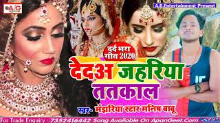 बेवफाई सांग 2021 - देदअ जहरिया ततकाल - Deda Jahariya Tatkal - Manish Babu Sad Song