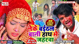 #BEWAFAI_VIDEO_SONG_2021 - लेके बईठल बानी हाथ मे जहरवा #Rahul_Rajdhani दर्दनाक वीडियो सॉन्ग