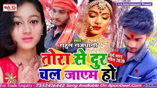 #Rahul_Rajdhani का सबसे दर्दनाक बेवफाई सॉन्ग 2021- तोरा से दूर चल जाएम हो -Tora Se Dur Chal Jayem Ho