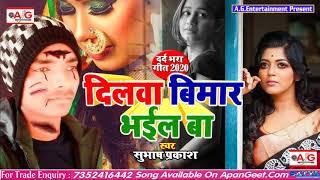 बेवफाई सॉन्ग 2021-  दिलवा बीमार भईल बा - Dilawa Bimar Bhai Ba - सुभाष प्रकाश Sad Song