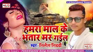 बेवफाई सॉन्ग 2021- हमरा माल के भतार मर गईल - Hamara Mal Ke Bhatar Mar Gail - निलेश निदर्दी Sad Song