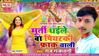 2021- #Raj_Rajdhani का हिट सरस्वती पूजा गीत - मूर्ति धइले बा पियरकी फ्रॉक वाली - Piyarki Frak Wali