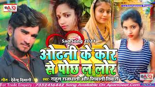 2021- #Rahul_Rajdhani Bewafai Song - ओढ़नी के कोर से पोछ ल लोर - Odhani Ke Kor Se Puchh La Lor