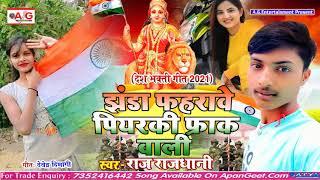 2021- #Raj_Rajdhani 26 Janury Special Song - झंडा फहरावे पियरकी फराक वाली Piyarki Frak Wali