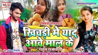 2021- #Rahul_Rajdhani खिचड़ी स्पेशल सॉन्ग - खिचड़ी में याद आवे माल के - Khichadi Me Yad Aawe Mal Ke