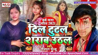 2021- #Bewafai_Song - दिल टुटल शराब उठल - Dil Tutal Sharab Uthal - Raushan Raju Sad Song