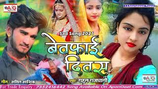 2021- #Rahul_Rajdhani Bewafai Song -  बेवफाई दिवस - Bewafai Diwas - सबसे दर्दनाक बेवफाई सॉन्ग