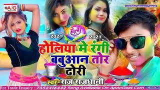 2021#Raj_Rajdhani Holi Song - होलिया में रंगी बबूआन तोर ढोरी - Holiya Me Rangi Babuwan Tor Dhodi