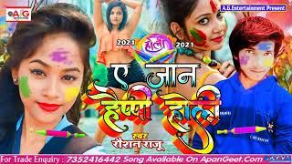 2021- Holi Song - ए जान हैप्पी होली - A Jan Happy Holi - Raushan Raju भोजपुरी होली सॉन्ग