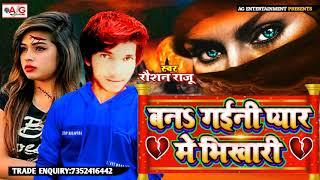 2021#BEWAFAI_SONG - बन गईनी प्यार में भिखारी हो - Ban Gaini Pyar Me Bhikhari Ho - रौशन राजू
