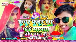 2021#Holi_Song #Raj_Rajdhani / फूचूर फूचूर रंग फेके मालवा घोघ तान के /Fuchur Fuchur Rang Feke Malawa