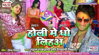 2021- Holi Song - #Rahul_Rajdhani - होली में धो लिहअ - Holi Me Dho Liha - शिवानी तिवारी भोजपुरी होली