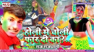 2021#Raj_Rajdhani होली सॉन्ग - होली में चोली फार दी का ? - Holi Me Choli Far Di Ka ? हिट होली सॉन्ग