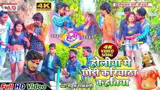 2021- HOLI VIDEO - #Rahul_Rajdhani - होलिया में छौड़ी करियाठा कहतिया - भोजपुरी होली वीडियो सॉन्ग