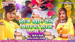 2021- Bewafai Song - भोज खाए चल पियरकी फराक वाली के - Bhoj Khay Chala Piyarki Frak Wali Ke