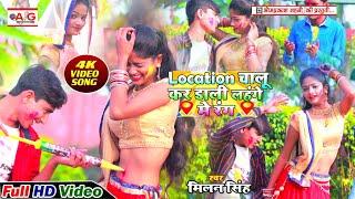 2021#Holi_Video_Song - लोकेशन चालू कर डाली लहंगे में रंग - Milan Singh भोजपुरी होली वीडियो सॉन्ग