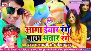 2021#Raj_Rajdhani होली सॉन्ग - आगा ईयार रंगे पाछा भातार रंगे - Raushan Raju भोजपुरी होली सॉन्ग