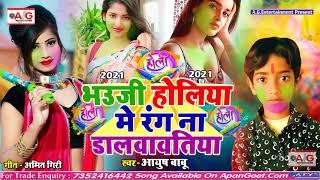 2021#Holi_Song - भौजी होलिया में रंग ना डलवावतिया - Bhauji Holiya Me Rang Na Dalwawtiya - आयुष बाबू