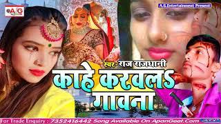 2021- SAD SONG - #Raj_Rajdhani - काहे करवल गावना - Kahe Karawala Gawana - भोजपुरी दर्दनाक सॉन्ग