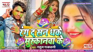 2021- Holi Song #Rahul_Rajdhani - रंग द सन धके मुस्कानवा के - Rang Da San Dhake Muskanawa Ke