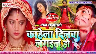 2021- SAD SONG #Raj_Rajdhani - काहेला दिलवा लगईलू हो - Kahela Dilawa Lagailu Ho - सबसे दर्दनाक सॉन्ग