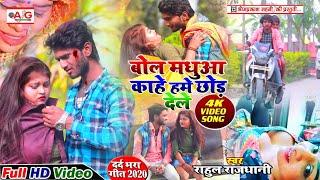 2021- #BEWAFAI_VIDEO - बोल मधुआ बोल - #Rahul_Rajdhani - Bol Madhua Bol - सबसे दर्दनाक वीडियो सॉन्ग