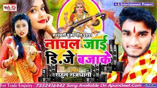 2021- #Rahul_Rajdhani सरस्वती पूजा सॉन्ग - नाचल जाई डीजे बजाके - Nachal Jai Dj Bajake