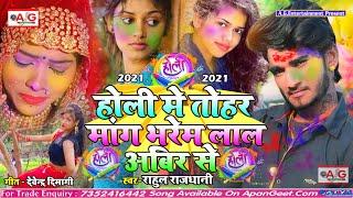 2021- SAD HOLI SONG #Rahul_Rajdhani - होली में तोहर मांग भरेम लाल अबीर से - दर्दनाक होली सॉन्ग