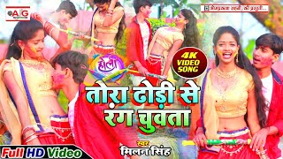 2021- HOLI VIDEO - तोरा ढोरी से रंग चुआता #Milan_Singh - Tora Dhodi Se Rang Chuwata -  होली वीडियो