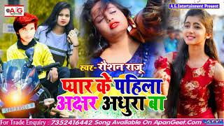 2021- SAD SONG - प्यार के पहिला अक्षर अधूरा बा - Pyar Ke Pahila Akshar Adhura Ba - Raushan Raju