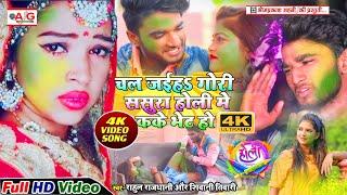 2021- HOLI VIDEO - #Rahul_Rajdhani - चल जईहा गोरी ससुरा होली में कके भेंट हो - होली वीडियो सॉन्ग