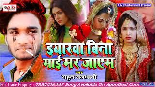2021- SAD SONG #Rahul_Rajdhani - ईयारवा बिना माई मर जाएम - Iyarawa Bina Mai Mar Jayem #दर्दनाक सॉन्ग