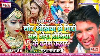 2021#Rahul_Rajdhani  बेवफाई सॉन्ग - लोर अखिया से गिरी भले तोरा डोलिया के बनेम कहार -Dardnak Sad Song