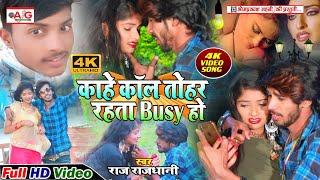 2021#BEWAFAI_VIDEO_SONG #राज_राजधानी - काहे कॉल तोहर रहता बिजी हो - सबसे दर्दनाक वीडियो सॉन्ग