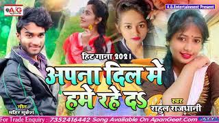 2021#राहुल_राजधानी Love Song - अपना दिल में हमें रहे द - Apana Dil Me Hame Rahe Da - Rahul Rajdhani