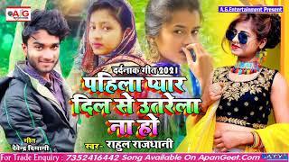 2021- SAD SONG #राहुल_राजधानी - पहिला प्यार दिल से उतरेला नाहो - Pahila Pyar Dil Se Utarela Na Ho