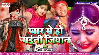 2021#BEWAFAI_SONG -  प्यार में हो गईनी जियान - Pyar Me Ho Gaini Jiyan - रौशन राजू - Dardnak Sad Song