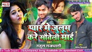 2021#Rahul_Rajdhani SAD SONG - प्यार में जूलुम करे सौतेली माई - Pyar Me Julum Kare Sauteli Mai