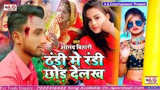 2021- SAD SONG - ठंडी में रंडी छोड़ देलख - Thandi Me Randi Chhod Delakh - Anand Bihari बेवफाई सॉन्ग