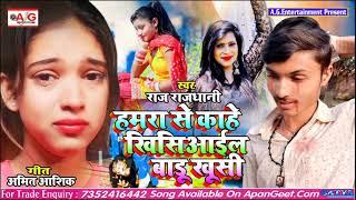 2021- Sad Song#राज_राजधानी - हमरा से काहे खिसियाइल बाड़ू खुशी - Hamara Se Kahe Khisiyail Badu Khushi