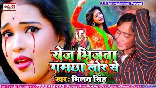 2021- SAD SONG - रोज भिजता गमछा लोर से - मिलन सिंह - Roj Bhijata Gamchha Lor Se दर्दभरा बेवफाई सॉन्ग