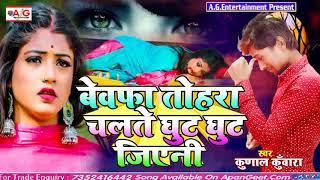 2021- BEWAFAI SONG - बेवफा तोहरा चलते घुट घुट के जिएनी - Kunal Kunwara - Bhojpuri Dardnak Sad Song