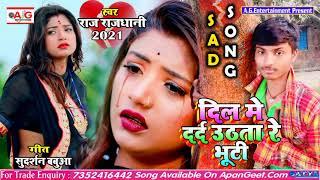 2021- BEWAFAI SONG - दिल में दर्द उठता रे भूटी - #Raj_Rajdhani - Dil Me Dard Uthata Re Bhuti