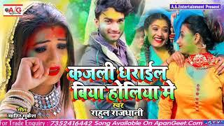 2021- Holi Song - #Rahul_Rajdhani - कजली धराइल बिया होलिया में - Kajali Dharail Biya Holiya Me