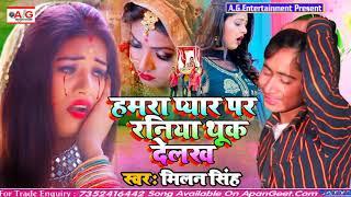 2021- BEWAFAI SONG - हमरा प्यार पर रनिया थूक देलख - Hamara Pyar Par Raniya Thuk Delakh - मिलन सिंह