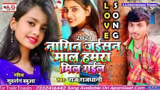 आ गया #Raj_Rajdhani Love Song 2021- नागिन जइसन माल हमरा मिल गईल - Nagin Jaisan Mal Hamara Mil Gail