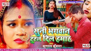 2021- SAD SONG #Kunal_Kunwara - सुनी भगवान टूटल दिल हमार - Suni Bhagwan Tutal Dil Hamar बेवफाई सॉन्ग
