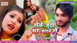 #BEWAFAI_SONG #राहुल_राजधानी - होके जुदा मर जाईब हो - Hoke Juda Mar Jaib Ho #Rahul_Rajdhani Sad Song