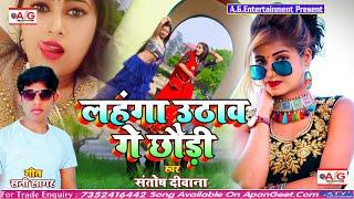 2021- Love Song - लहंगा उठाव गे छौड़ी - संतोष दीवाना - Lahanga Uthaw Ge Chhaudi - Bhojpuri Song