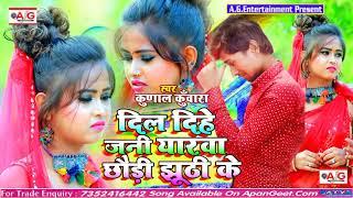 2021- BEWAFAI SONG - दिल दिहे जनी यारवा छौड़ी झुठी के - Kunal Kunwara - Sad Song दर्दनाक झूठा प्यार